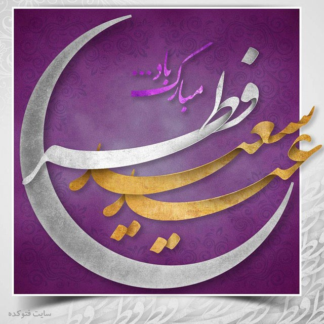 عیدسعید فطربه همه ی مسلمانان جهان مبارک باد