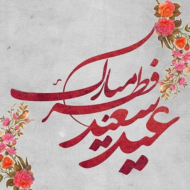 متن و اس ام اس عید فطر 98 با عکس تبریک