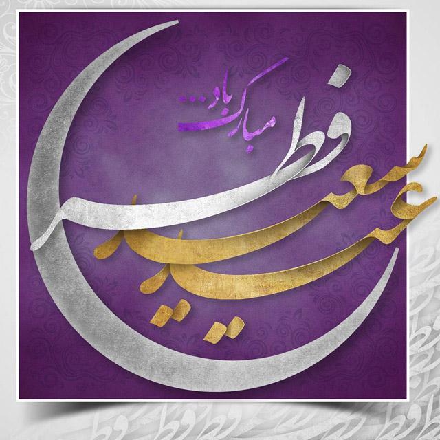 تبریک رسمی عید فطر