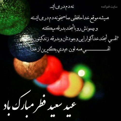 عکس تبریک عید فطر برای پروفایل + نوشته و متن زیبا