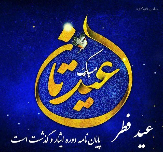 عکس عید فطر برای پروفایل