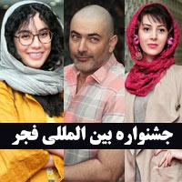 عکس بازیگران در جشنواره جهانی فیلم فجر 98 + بیوگرافی