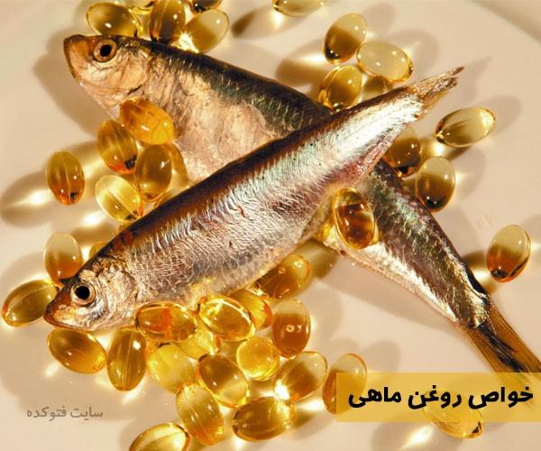 خاصیت روغن ماهی برای پوست و مو و قرص