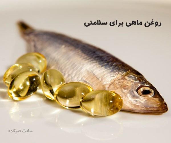 خواص قرص روغن ماهی برای لاغری بدنسازی و پوست و مو