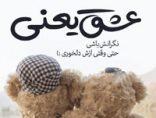 inasheghmane-photokade-com (1)