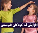 afzayesh-ghad-photokade (1)