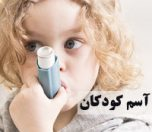 Children-Asthma-photokade (1)