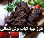 kababtorshi-photokade-com (1)