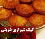 cakeshirazi-sharbati-photokade-com (1)