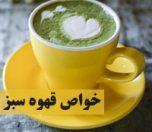 greencafee-photokade (1)