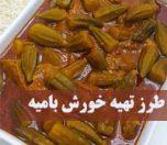 khoresh-bamieh-photokade (1)
