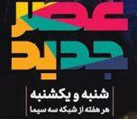 asrejadid-photokade-com (1)