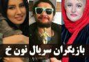 بازیگران سریال نون خ با عکس و بیوگرافی کامل