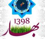 متن تبریک عید نوروز ۹۸ با عکس نوشته