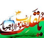 عکس تبریک عید نوروز 98