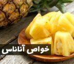 خواص آناناس چیست