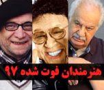 بازیگران و هنرمندان فوت شده سال 97