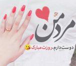 عکس نوشته روز مرد عاشقانه برای همسر