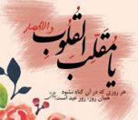 پیام تبریک عید نوروز 98