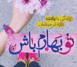 عکس نوشته بهار عاشقانه و قشنگ