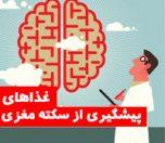مواد غذایی برای جلوگیری از سکته مغزی