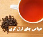 خواص چای ارل گری