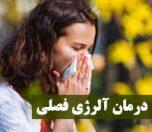روش های درمان حساسیت فصلی