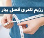 کاهش وزن در فصل بهار