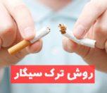 روش های ترک سیگار