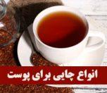 چای مناسب برای پوست