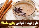 خواص چای ماسالا
