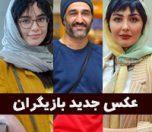 عکس بازیگران اردیبهشت 98
