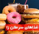 مواد غذایی سرطان زا