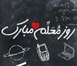 عکس روز معلم مبارک