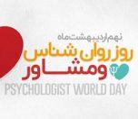 متن تبریک روز روانشناس با عکس