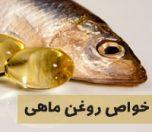 خواص روغن ماهی برای لاغری