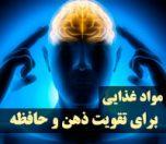 مواد غذایی برای تقویت حافظه و ذهن