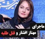 ماجرای مهناز افشار و قتل طلبه همدانی