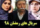 سریال های رمضانی 98