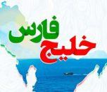 عکس نوشته خلیج فارس برای پروفایل