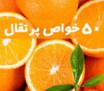 خواص پرتقال برای پوست و مو