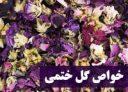 خواص گل ختمی برای سلامتی