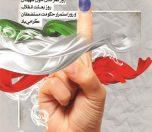 12farvardin-iranislami-photokade (16)
