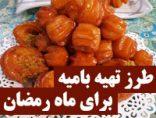 طرز تهیه بامیه خانگی ماه رمضان