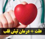 راه درمان خانگی تپش قلب