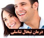 درمان تبخال تناسلی زنان و مردان سریع