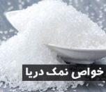 خواص نمک دریا در طب سنتی