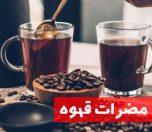مضرات قهوه برای مردان و زنان