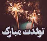 متن تبریک تولد جدید و متفاوت
