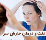 علت و درمان خارش سر
